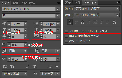文字とOpenTypeの画面キャプチャ