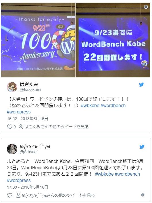 【大発表】ワードベンチ神戸は、100回で終了します!!! (なのであと22回開催します!!)