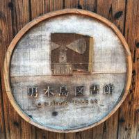 写真:おぎじま図書館の看板