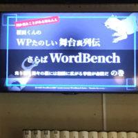 写真:WPたのしい舞台裏列伝 さらばWordBench