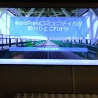 写真:WordPressコミュニティとの関わりとこれから