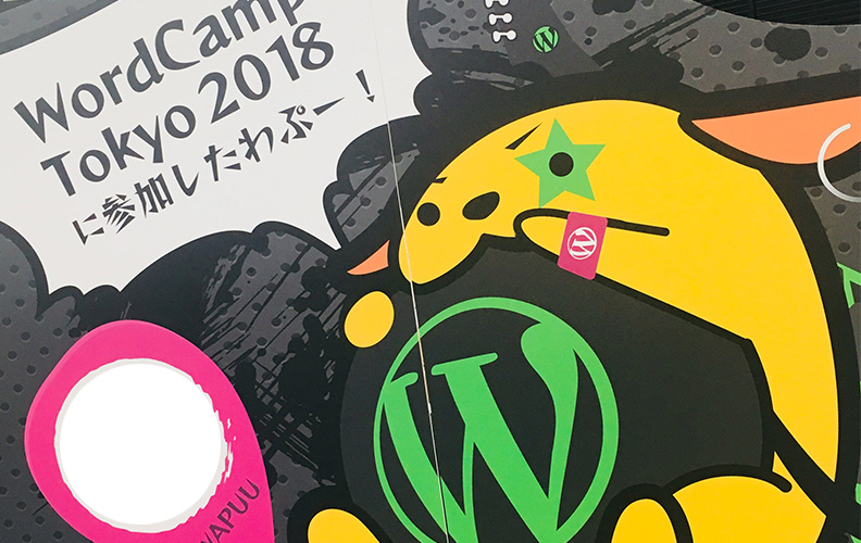 WordCamp Tokyo 2018に参加したわぷー!